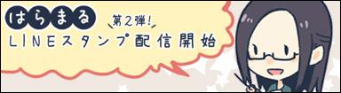 line_kokuchi2.jpg