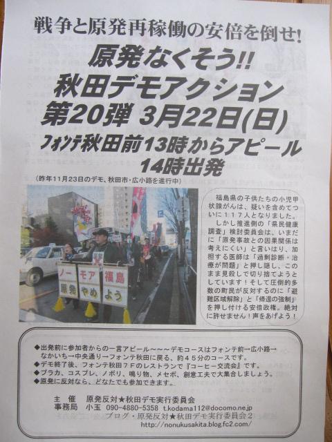 原発反対秋田デモ第20弾①