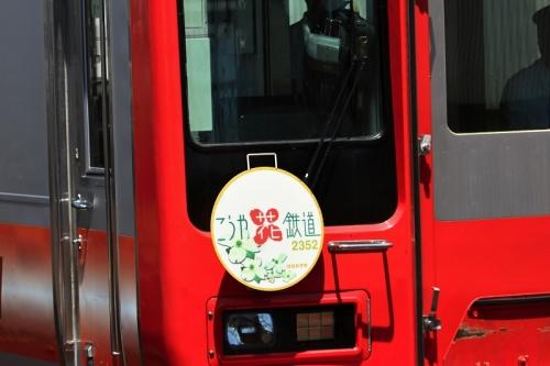 IMG_5073 こうや花鉄道