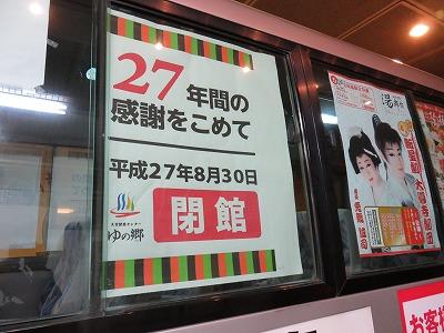 yunosato50.jpg