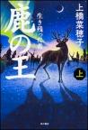 鹿の王(上)