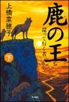 鹿の王(下)