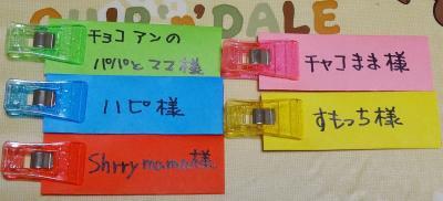 ブログ4歳記念プレゼント抽選E
