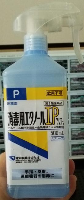 ethanol_spray.png