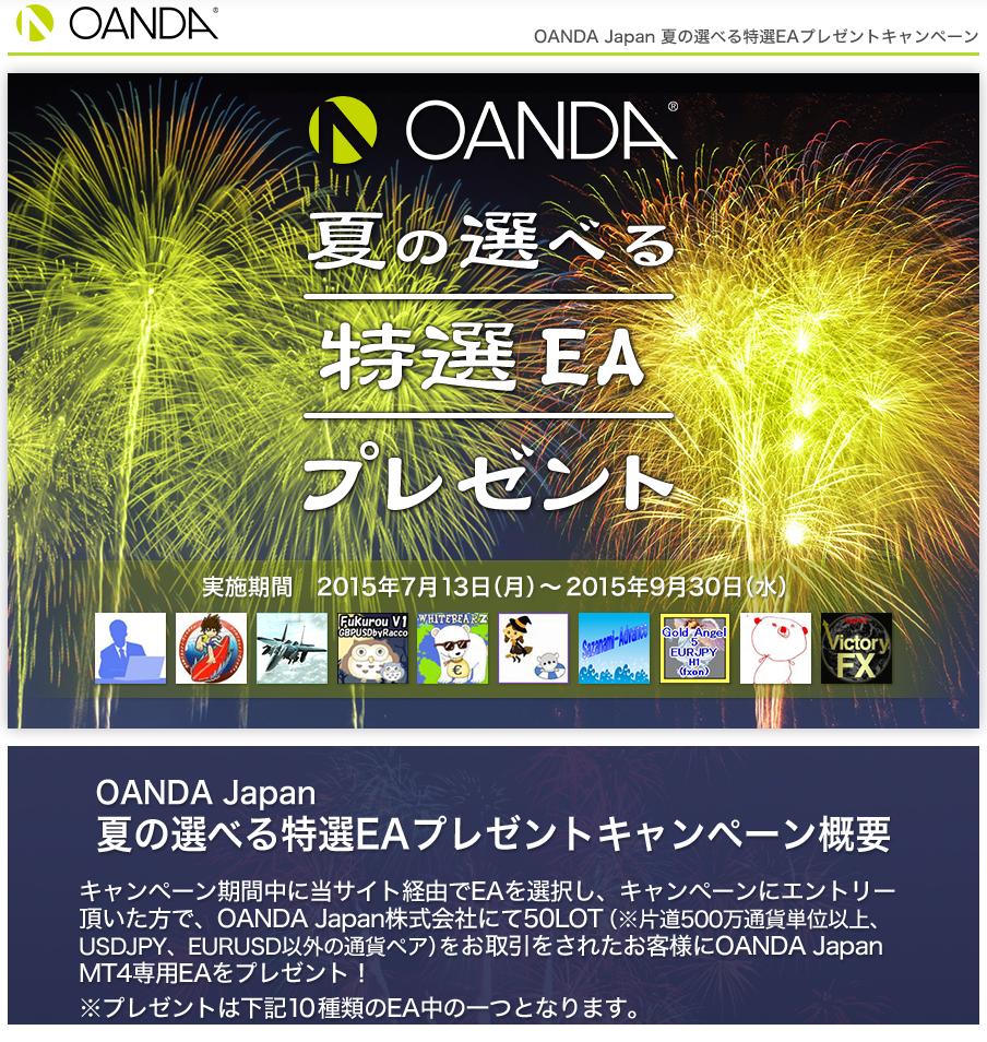 oanda_fxon_campaign.png