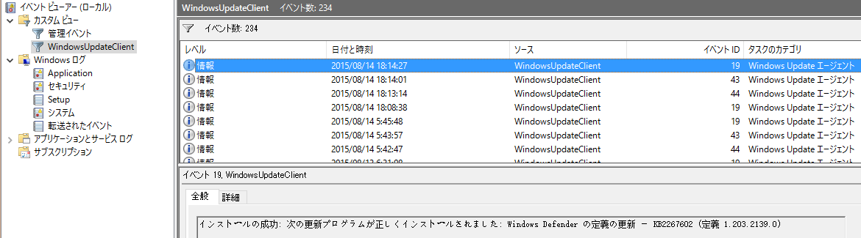 win10_WindowsUpdateClient_log_150814_02.png