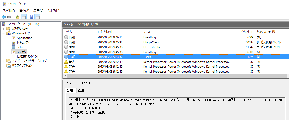win10_update_normal_reboot_log_150808.png
