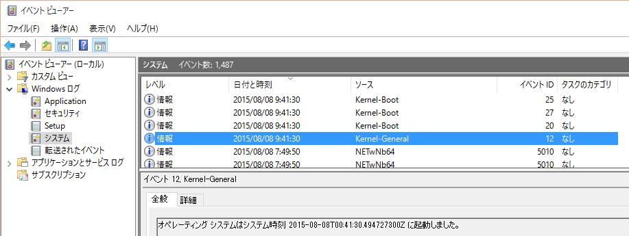 win10_update_reboot_log_150808.png