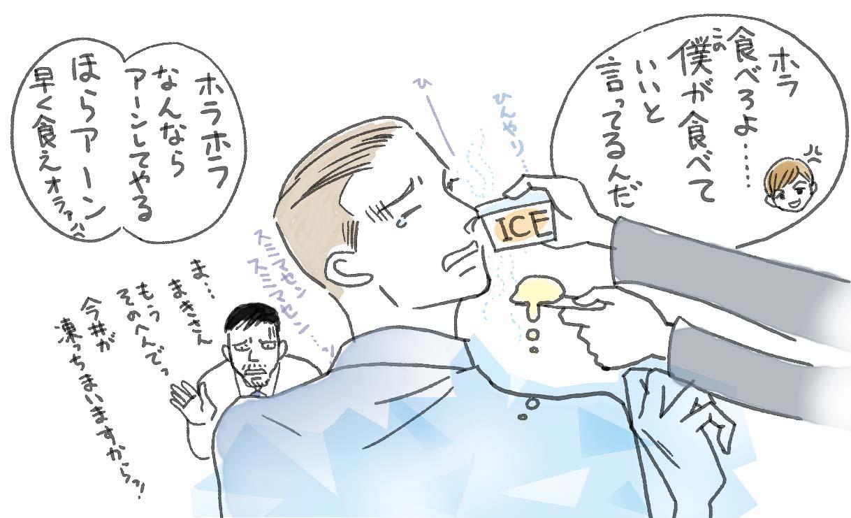 珍しい今井さんイジメの図 秘密 トップ・シークレット3