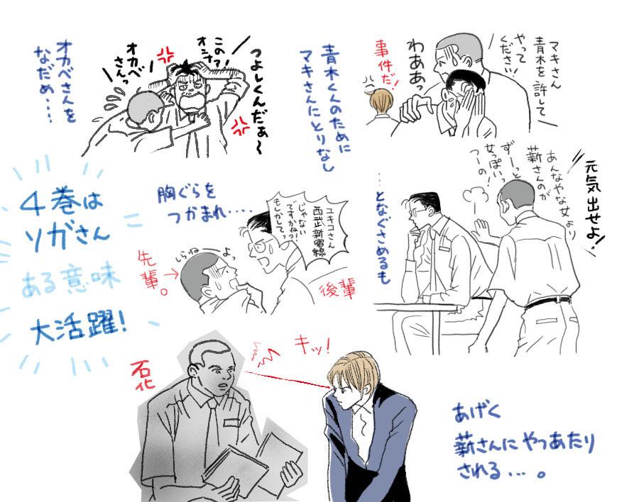 曽我さん大活躍の4巻