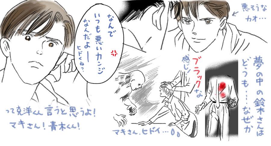 きっと鈴木さんはこう思ってる