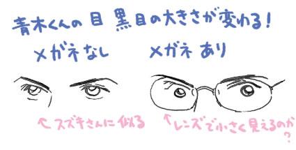青木くんの黒目のナゾ