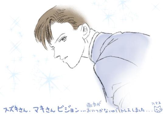 1巻の鈴木さん