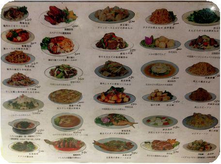 樺慶川菜餐廳メニュー