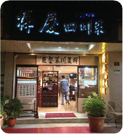 樺慶川菜餐廳外観