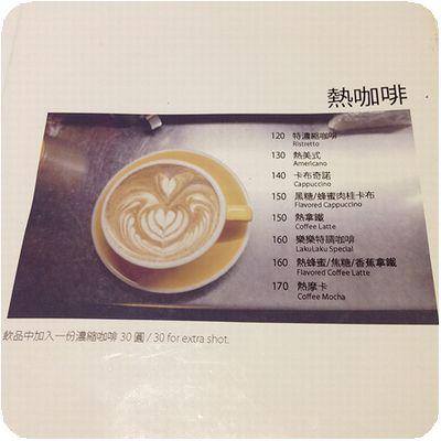 樂樂咖啡メニュー