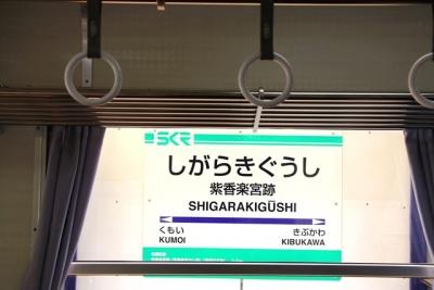 紫香楽宮跡駅名標