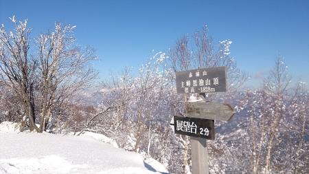 141227黒檜山 (8)s