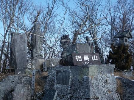 141230相馬山・臥牛山 (3)s