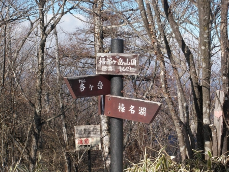 150103烏帽子ヶ岳~掃部ヶ岳 (19)s