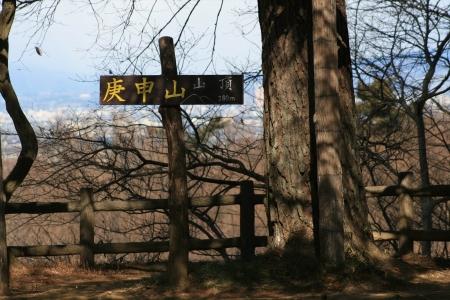150131庚申山 (11)s