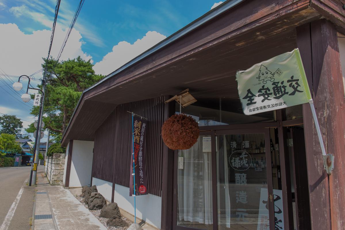 秋田蔵見学1(6)