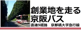 00 京阪バス