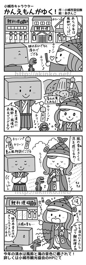 150727_ogimanga_furin.jpg