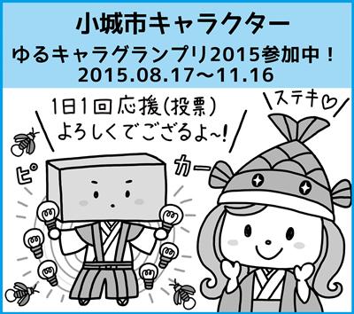 150817_yuru_ba01.jpg