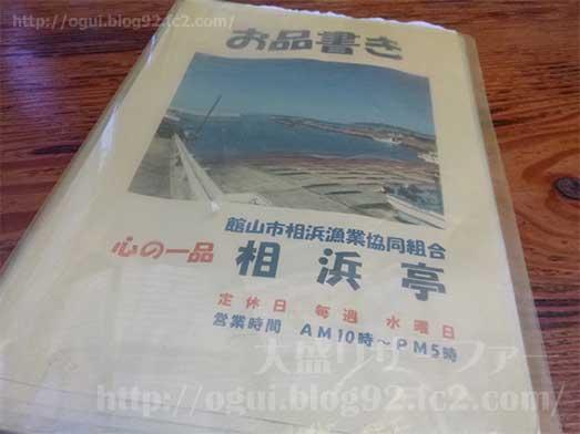 館山相浜亭はらいっぺい定食033