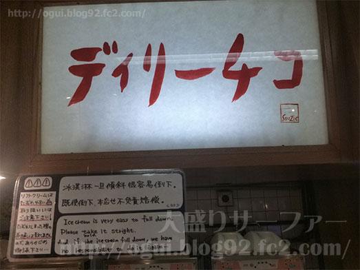 中野デイリーチコ特大ソフトクリーム010