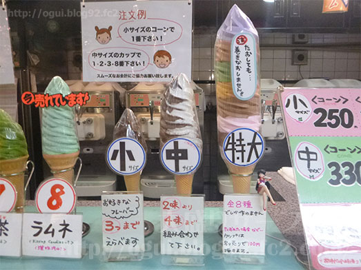 中野デイリーチコ特大ソフトクリーム015