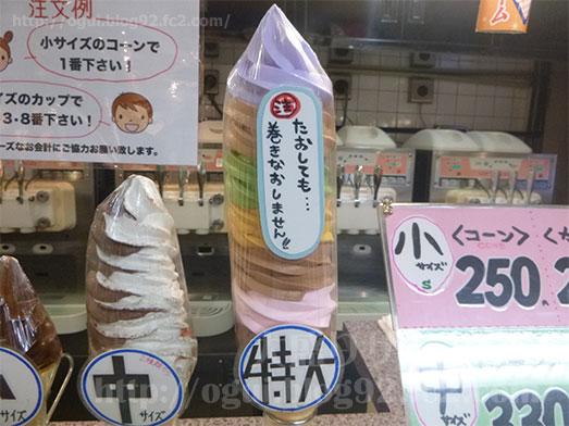 中野デイリーチコ特大ソフトクリーム016
