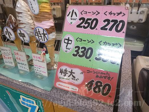 中野デイリーチコ特大ソフトクリーム017