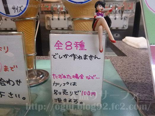 中野デイリーチコ特大ソフトクリーム018