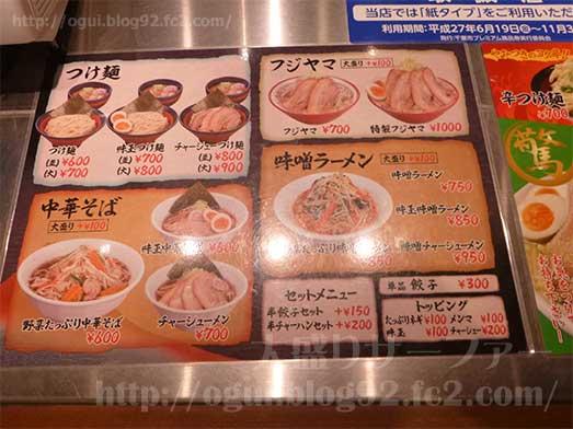 麺屋心イオン幕張の新メニューメガフジヤマ035