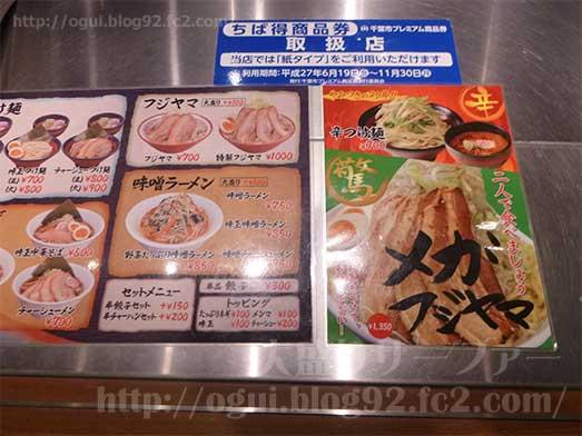 麺屋心イオン幕張の新メニューメガフジヤマ036