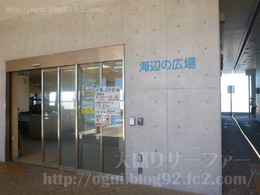 館山渚の駅たてやま海辺の広場渚の博物館002