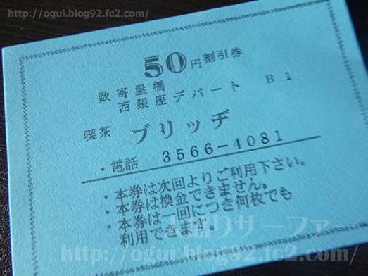 銀座ブリッヂのメロンパンケーキ024