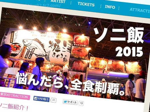 サマーソニック2015東京幕張ソニ飯001