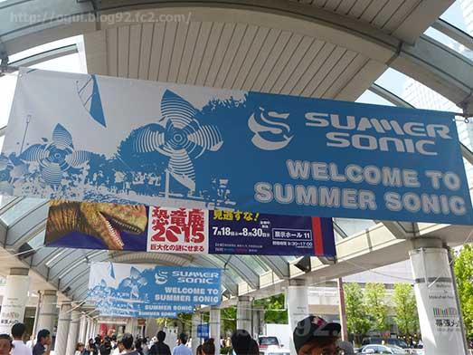 サマーソニック2015東京幕張ソニ飯003