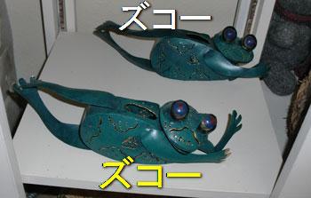 frogslip2.jpg