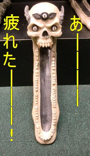 skull1401.jpg