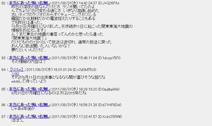 【噂】 8月11日に大地震来るってマジなの?