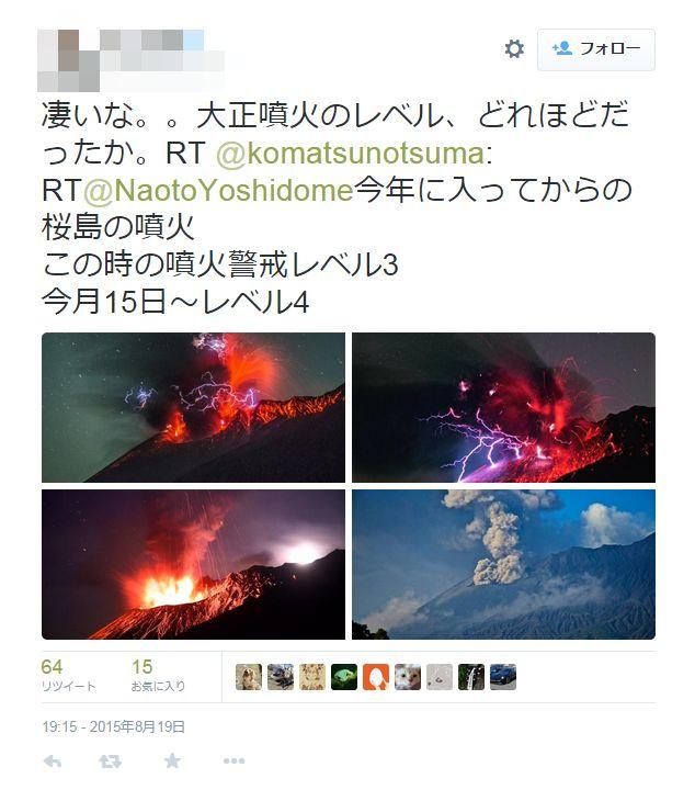【桜島】火山ガスが減少し、内部の圧力高まり山体膨張も継続…大規模噴火の可能性