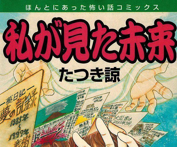【予言者】大災害は「2011年3月」富士山が噴火する日付は「8月20日」…私が見た未来 (たつき 諒)