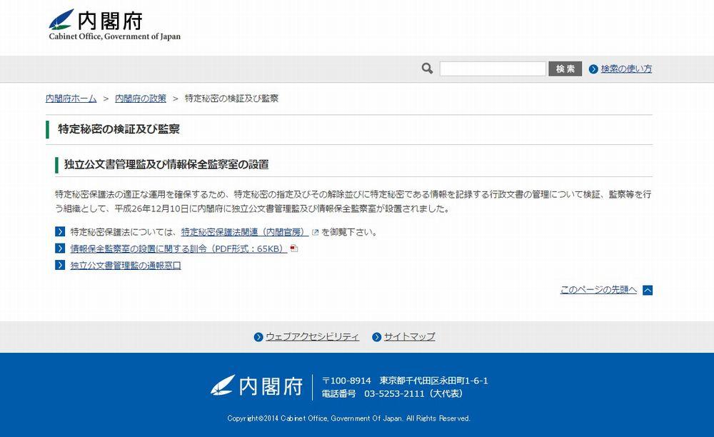【闇】行方不明だった「内閣府情報保全監察室参事官」が遺体で発見される...屋久島