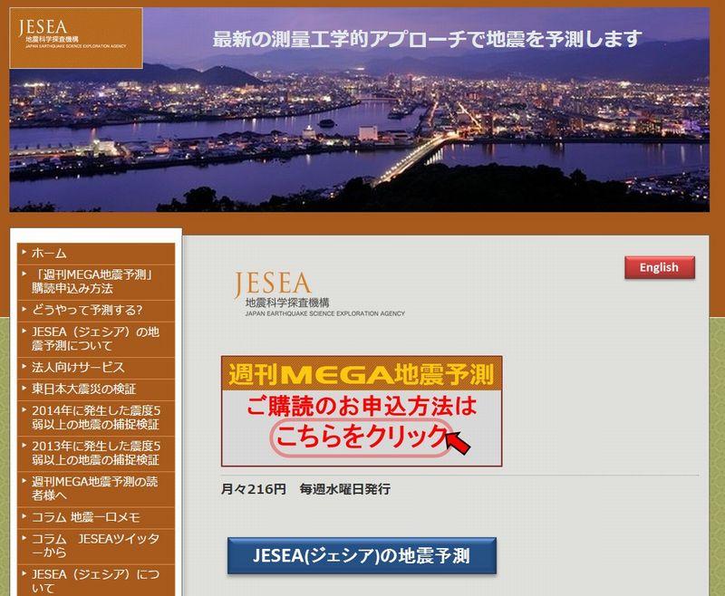 【地震予知】MEGA地震予測「2016年は異常が見られた首都圏・東海ゾーンが警戒」…春までに大地震が起きる可能性が高い