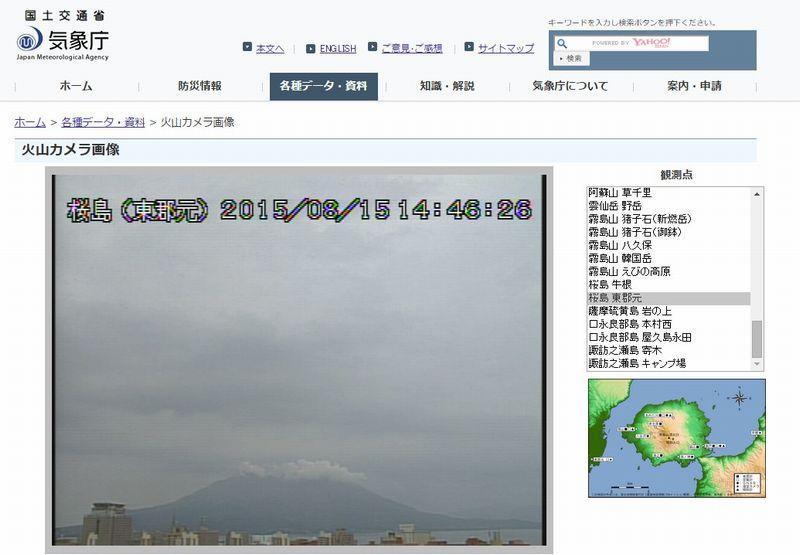 桜島の噴火警戒レベル4へ…火山性地震が急増、正午までの一時間に186回