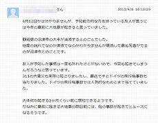 Yahoo!知恵袋の予知予言 夏前に巨大地震が起きる…静岡県沼津市の消滅が見えた